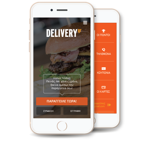 Delivery.gr apps